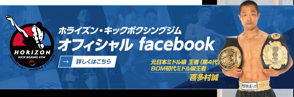 ホライズン・キックボクシングジムオフィシャルfacebook